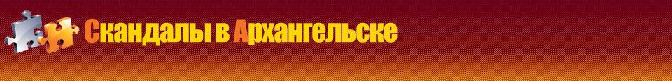 Форум Скандалы в Архангельске